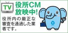 役所CM放映中!